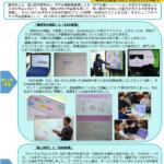 育成塾通信No.5発行