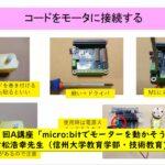 第3回A講座「micro:bitでモーターを動かそう」