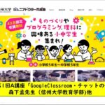 開講式・第1回講座「GoogleClassroom・チャットの使い方」
