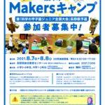 令和3年度 「信州Makersキャンプ」参加者募集