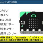 第3期第1段階_第1回講座「micro:bitでプログラミング」