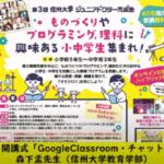 第3期第1段階_第1回講座「GoogleClassroomとチャットの使い方」