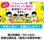 第3期第1段階_第5回講座「3D-CAD」