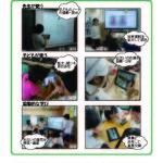 ICT活用リーフレット