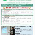 平成29年度学びセンター支援プロジェクト募集