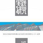 『教育実践研究』第16号発行について
