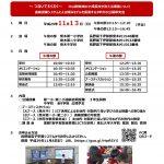 喬木村 遠隔合同授業公開研究会のお知らせ
