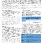 H29成果報告ー林康成