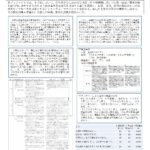 H29成果報告ー三崎隆