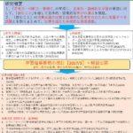 H29成果報告ー白井敬