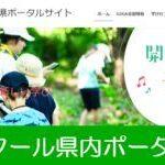 県内向けGIGAスクールポータルサイト公開