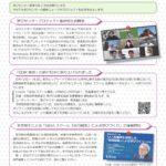 学びセンター通信No.2発行