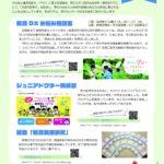 学びセンター通信特別版発行