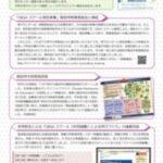 学びセンター通信No.3発行