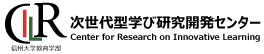 信州大学教育学部附属次世代型学び研究開発センター